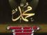 Sahara Chahiyay Sarkar Zindagi Ke Liye - Syeda Amber Saleem Naat