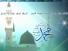 Unki Nazar Mein Jab - Waheed Zafar Qasmi Naat