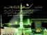 Salam Mustafa Jaane Rehmat Pe Lakho Salam - Fasih Uddin Soharwardi Naat
