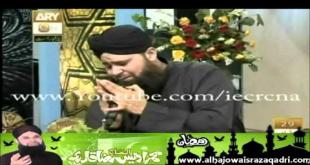 Alwida Alwida Mah e Ramzan - Owais Raza Qadri Naat
