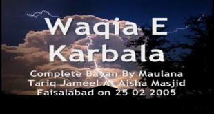 Waqia e Karbala - Maulana Tariq Jameel Bayan