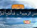 Qad Af lahal (Surah Mominoon) - Junaid Jamshed Nasheed