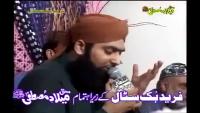 Salu Alay Hay Wa Aalihi by Muhammad Asif Chishti