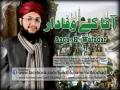 Aaqa Ke Wafadar Urdu Naat By Hafiz Tahir Qadri