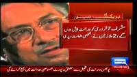 Pervaiz Musharraf is to Appear In Court on 7th Feb
