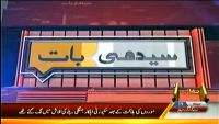 Seedhi Baat 19th March 2014 by Benish Saleem on Wednesday at Ary News