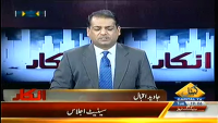 Inkaar 8th April 2014 by Javed Iqbal on Tuesday at Capital TV