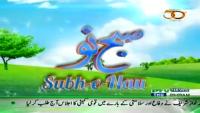 Subh-e-Nou 17th April 2017