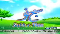 Subh-e-Nou 18th April 2018