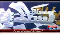 Bisaat 26th April 2014 by Nasir Habib on Saturday at News One