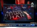 Aaj With Reham Khan 21st May 2014 by Reham Khan on Wednesday at Aaj TV