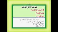 Surah Nas (Chapter 114) - Watch Video with Urdu Translation