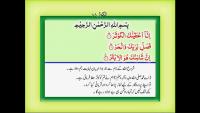 Surah Kauthar (Chapter 108) - Watch Video with Urdu Translation