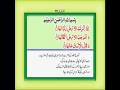 Surah Zalzalah (Chapter 99) - Watch Video with Urdu Translation