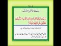 Surah Bayyinah (Chapter 98) - Watch Video with Urdu Translation