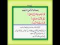 Surah Alaq (Chapter 96) - Watch Video with Urdu Translation