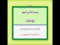 Surah Mudassir (Chapter 74) - Watch Video with Urdu Translation