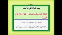 Surah Mulk (Chapter 67) - Watch Video with Urdu Translation