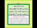 Surah Talaq (Chapter 65) - Watch Video with Urdu Translation