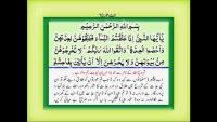 Surah Talaq (Chapter 65) - Watch Video with Urdu Translation