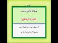 Surah Tur (Chapter 52) - Watch Video with Urdu Translation