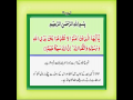 Surah Hujurat (Chapter 49) - Watch Video with Urdu Translation