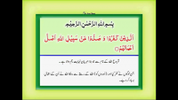 Surah Muhammad (Chapter 47) - Watch Video with Urdu Translation