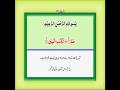 Surah Dukhan (Chapter 44) - Watch Video with Urdu Translation
