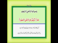 Surah Fussilat (Chapter 41) - Watch Video with Urdu Translation