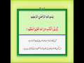 Surah Zumar (Chapter 39) - Watch Video with Urdu Translation