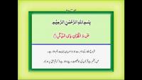 Surah Sad (Chapter 38) - Watch Video with Urdu Translation