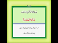 Surah Muminun (Chapter 23) - Watch Video with Urdu Translation