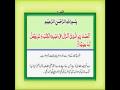 Surah Kahf (Chapter 18) - Watch Video with Urdu Translation