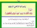 Surah Baqarah (Chapter 2) - Watch Video with Urdu Translation