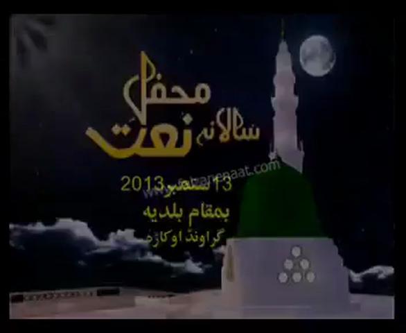 Tery Naam Tu Waran Jaan