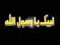 Labaik Ya Rasool Allah - Naveed Zafar Hamedi (Naat)
