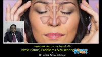 Nose (Sinus) Problems & Misconceptions by Dr. Imtiaz Ather Siddiqui