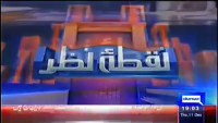 Nuqta e Nazar 11th December 2014 by Mujeeb Ur Rehman Shami on Thursday at Dunya News