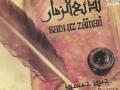 Elahi La Tu'Azzibni