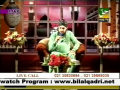 Rehmat Ka Darwaza Khula Hai