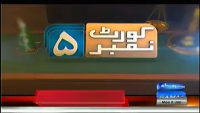 Court Number 5 - 5th January 2015 by Amina Kabir on Monday at Samaa News TV