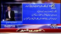 Islamabad Tonight 6th April 2014 by Rehman Azhar on Monday at Ajj News TV