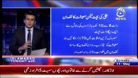 Islamabad Tonight 11th May 2015 by Rehman Azhar on Monday at Ajj News TV