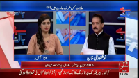 Bebaak 25th May 2015 by Khushnood Ali Khan on Monday at 92 News HD