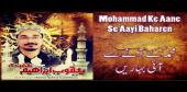 Mohammad Ke Aane Se Aayi Baharen
