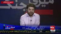 Meri Jang With Mubashir Luqman - 29th June 2015