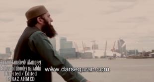 Teri Rehmat Ki Ata - Latest Naat by Junaid Jamshed and Alamgir