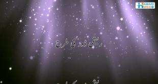 Rashmi Door Ki Tarah