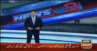 Afridi And Bilawal Bhatti's Accident See How ARY Reporting On This