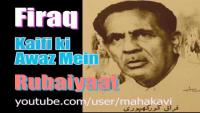 Firaq Gorakhpuri Ka Kalaam - Kaifi Azmi Ki Awaz
